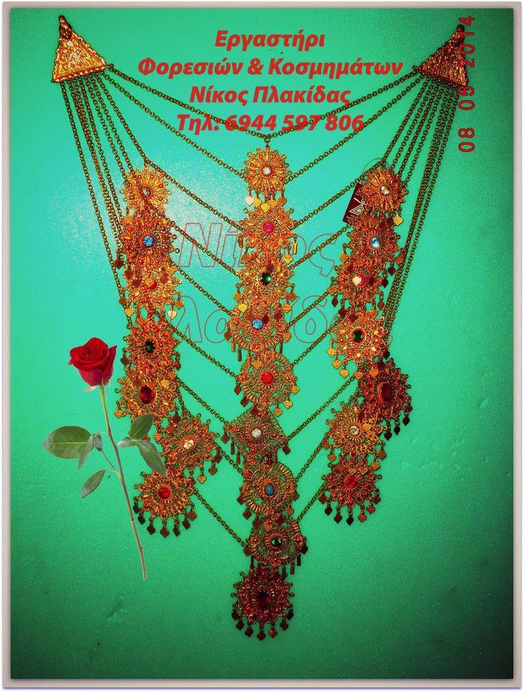 [ Κορδόνι ]  Για την  νυφική φορεσιά της Αττικής  Φτιαγμένο στο εργαστήρι μου. Εργαστήρι φορεσιών & Κοσμημάτων Νίκος Πλακίδας Κατοχή Μεσολογγίου Facebook Νίκος Πλακίδας www.foustanela.gr folk costumes- tηλ 26320 93218 κιν,6944 597 806