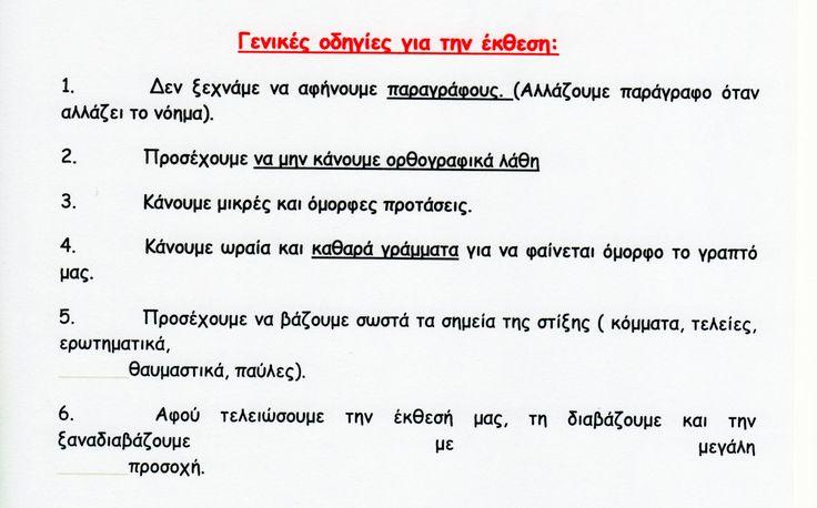 Πώς γράφω έκθεση - Μεθοδολογία για τη συγγραφή έκθεσης - ΗΛΕΚΤΡΟΝΙΚΗ ΔΙΔΑΣΚΑΛΙΑ