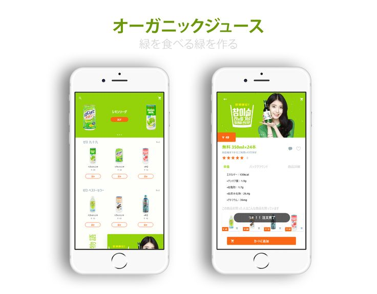 """Organic juice seller"" e-commerce app #iosdeveloper #mobileapp #apps #appstore #android #apple #ios #uidesign #uxdesign #dhrubokinfotech #clean #green #juice #organic #business #smallbusiness #ecommerce #software #japan #japanesefood #japanese"
