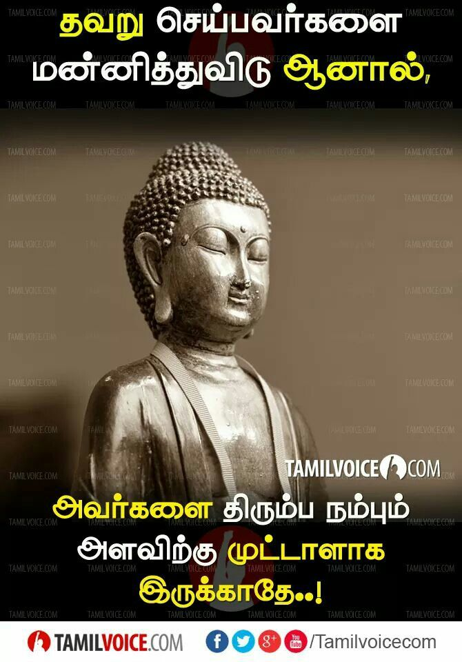Pin By Thiru Murugan On Fact Of Life Motivational Quotes For