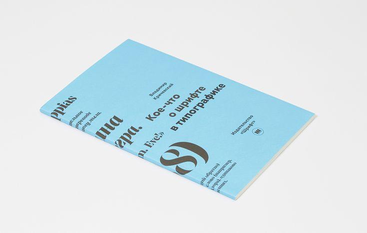 Кое-что о шрифте втипографике Владимира Кричевского — поразительно тонкая книга о проблемных местах штифтового дизайна, есть чему восхититься, вдохнуть с облегчением и поспорить.