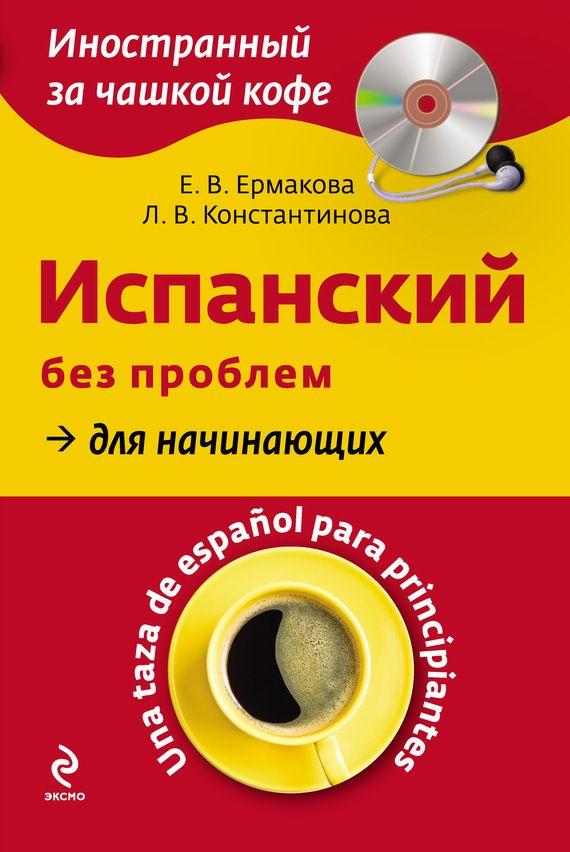 Испанский без проблем для начинающих. Una taza de español para principiantes (+MP3) #книги, #книгавдорогу, #литература, #журнал, #чтение, #детскиекниги