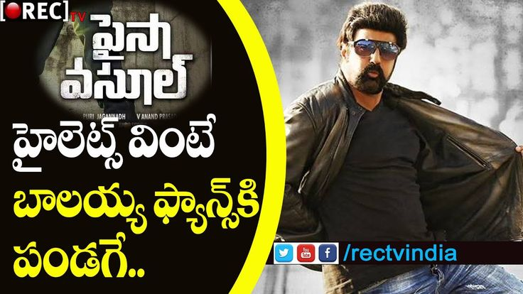 Paisa Vasool Movie Highlights l Balakrishna Puri Jagannadh l RECTVINDIA