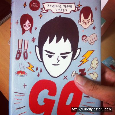 """열심남의 일상 :: [독후감] 가네시로 가즈키의 """"GO""""를 읽고"""