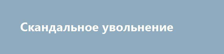 Скандальное увольнение http://rusdozor.ru/2016/07/04/skandalnoe-uvolnenie/  Журналист Алексей Бобровников, военный корреспондент канала «1+1» является активным пропагандистом «партии войны». В частности его репортажи из зоны «АТО» всегда носили исключительно агитационный характер кровопролития на Донбассе. Чего только стоит его цикл репортажей «Серая зона», где активно продвигается идея российской ...