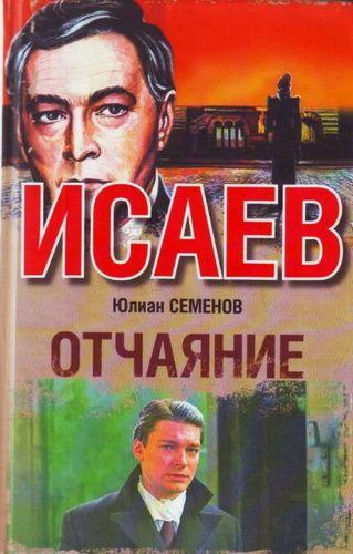Аудиокнига Юлиан Семенов. Отчаяние слушать онлайн - Военные аудиокниги слушать…