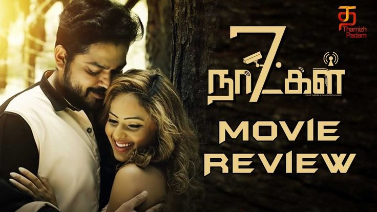 7 Naatkal Tamil Movie | Review | Shakthivel Vasu | Ganesh Venkatram | Nikesha Patel7 Naatkal Tamil Movie Review on Thamizh Padam. 7 Naatkal movie ft. Shakthivel Vasu and Nikesha Patel in the lead roles. 7 Naatkal movie is directed by... Check more at http://tamil.swengen.com/7-naatkal-tamil-movie-review-shakthivel-vasu-ganesh-venkatram-nikesha-patel/