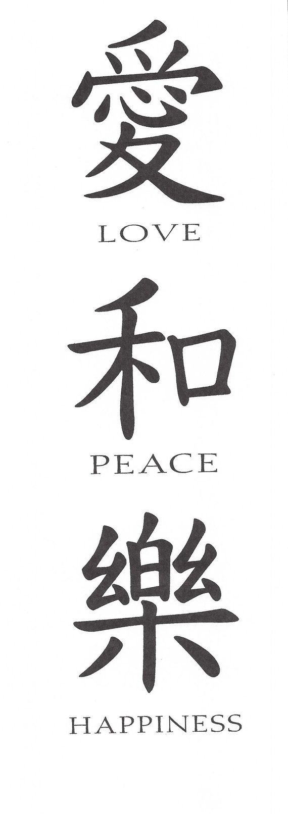 die besten 17 ideen zu chinesische schriftzeichen auf. Black Bedroom Furniture Sets. Home Design Ideas