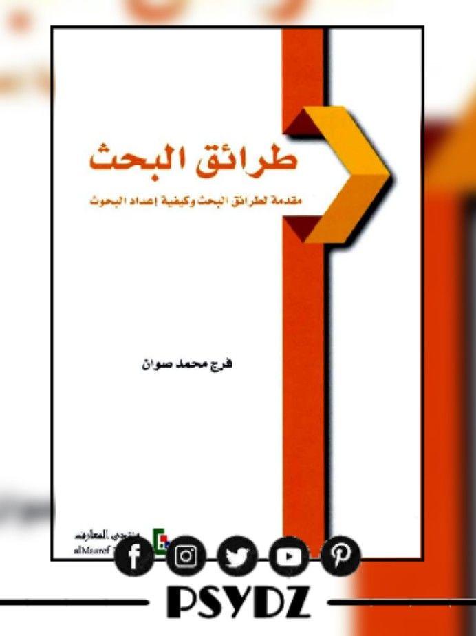كتاب طرائق البحث مقدمة لطرائق البحث وكيفية إعداد البحوث Pdf Letters Symbols