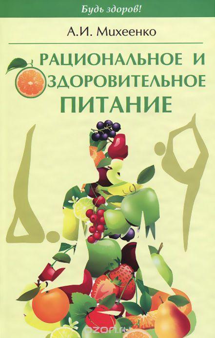 Купить книгу «Рациональное и оздоровительное питание» автора А. И. Михеенко и другие произведения в разделе Книги в интернет-магазине OZON.ru. Доступны цифровые, печатные и аудиокниги. На сайте вы можете почитать отзывы, рецензии, отрывки. Мы бесплатно доставим книгу «Рациональное и оздоровительное питание» по Москве при общей сумме заказа от 3500 рублей. Возможна доставка по всей России. Скидки и бонусы для постоянных покупателей.