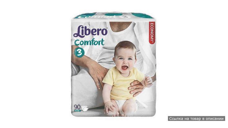 Комплект нагрудник подгузники 5-8кг влажные салфетки и пелёнки Либеро (Libero)