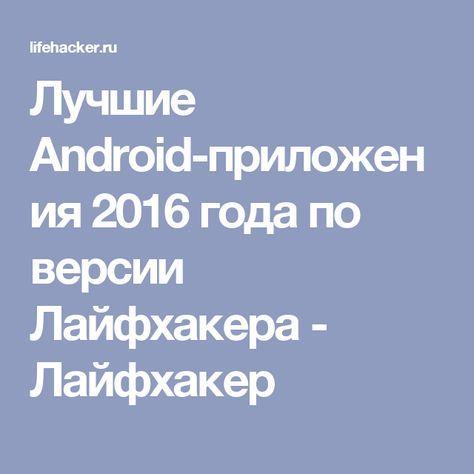 Лучшие Android-приложения 2016 года по версии Лайфхакера - Лайфхакер