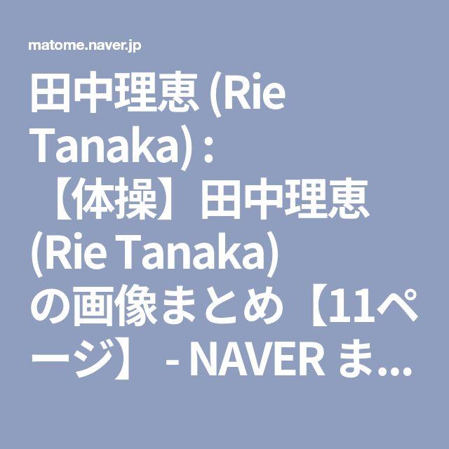 田中理恵 (Rie Tanaka) : 【体操】田中理恵 (Rie Tanaka) の画像まとめ【11ページ】 - NAVER まとめ