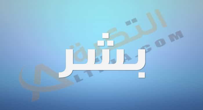 معنى اسم بشر وصفات حامله وشخصيته إن اختيار الأسماء قديما كان من الأمور الأكثر سهولة حيث كان أغلب الآباء والأمهات لا Tech Company Logos Company Logo Vimeo Logo