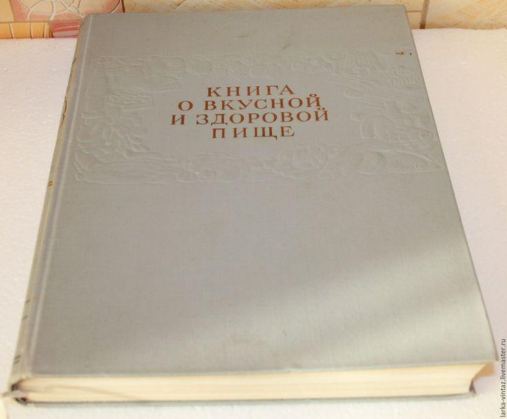 Купить Книга о вкусной и здоровой пище 1964 год - серебряный, книга о вкусной и, кулинарная книга
