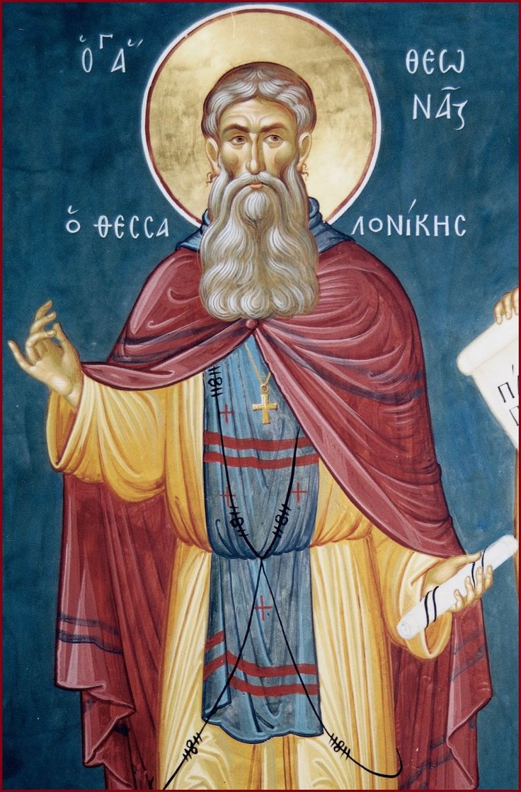 St. Theonas the Archbishop of Thessalonica was a disciple of St James of Kastoria, and lived at the beginning of the sixteenth century. He lived for some time in the Pantocrator and Simonopetra Monasteries on Mt. Athos. He founded the Monastery of St Anastasia, and was consecrated as Archbishop of Thessalonica. He died in peace.