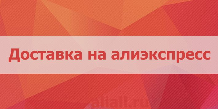 Доставка на алиэкспресс - http://aliall.ru/dostavka-na-aliyekspress/