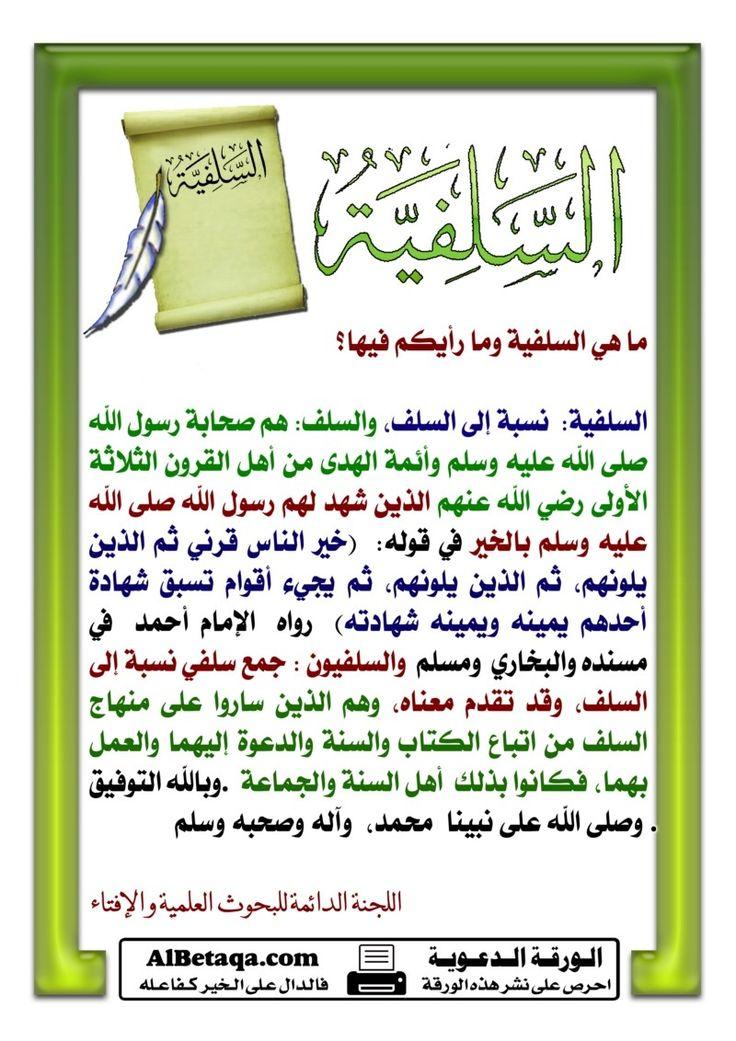 ماهى السلفية و ما رأيكم بها Learn Islam What Is Islam Islam