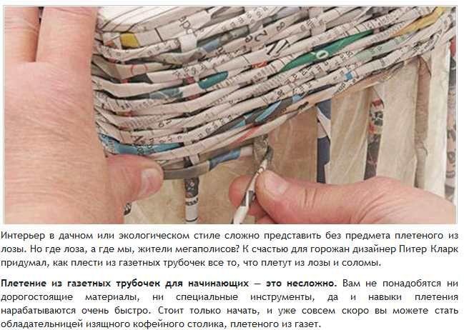 Основы плетения из газетных трубочек. Обсуждение на LiveInternet - Российский Сервис Онлайн-Дневников
