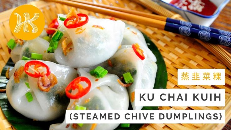 90 best step by step recipe videos huang kitchen images on ku chai kuih steamed chive dumplings recipe notesrecipe videosdumplingasian recipesdim sumasian food recipes forumfinder Gallery