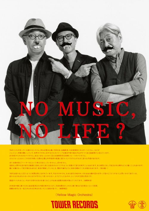 TOWER RECORDS _ ymo