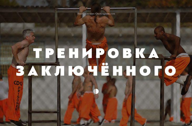 Чарльз Бронсон, самый известный заключенный Великобритании, отбывает срок уже почти 40 лет, с1974 года. Заэтот немалый отрезок времени онстал настоящим фанатом спорта иразработал собственную программу тренировок, вкоторой вкачестве нагрузки использует только вес своего тела.