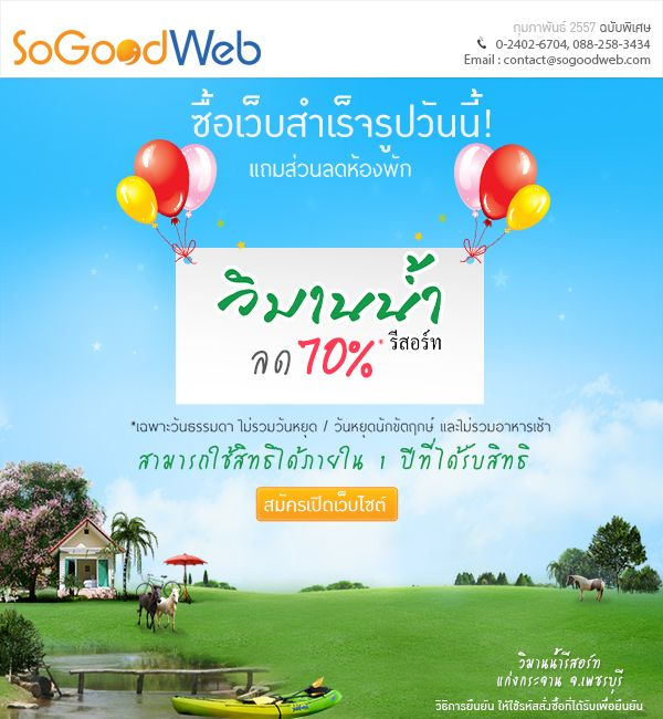 Enewsletter ฉบับที่7 http://www.sogoodweb.com/Article/Detail/8011