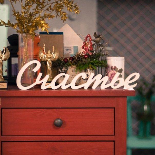 Декоративные надписи в интерьере - Look at Home
