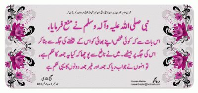 Hd Islamic Wallpapers: Hd Islamic Dua. Aqwal E Zareen.Hadees E Nabvi