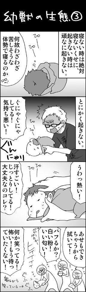 【HQ!!】ツッキーと!幼獣マメヒナ [4]