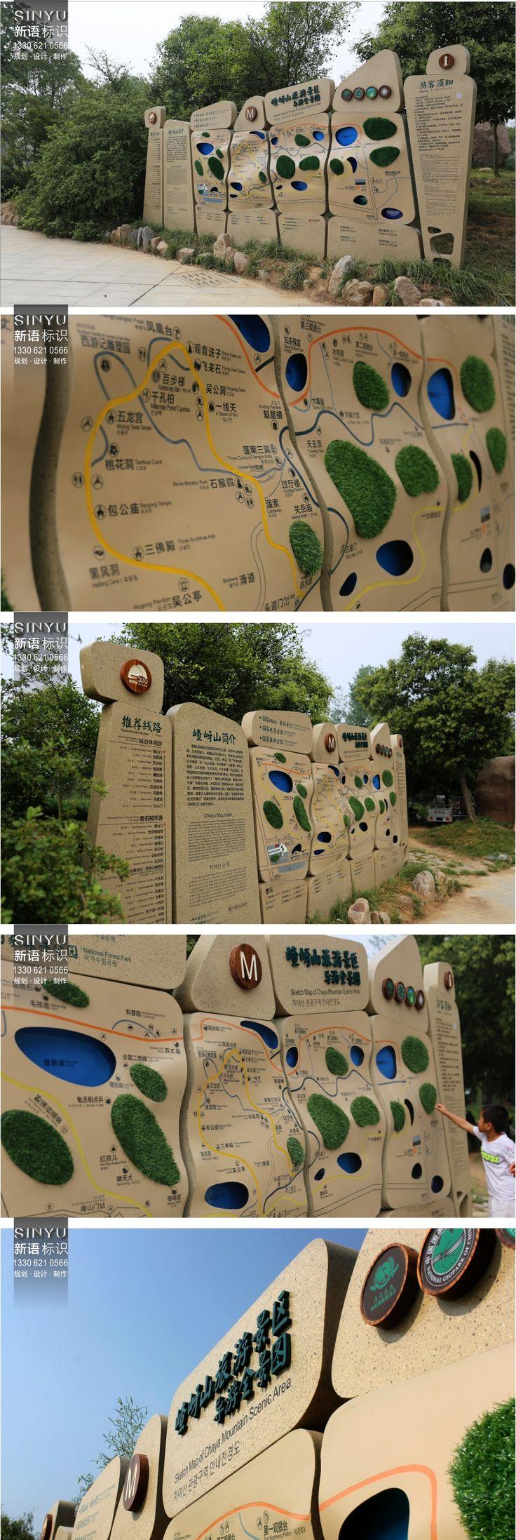 Accesibilidad-Originalidad. Paneles informativos del Parque Natural de Cha Ya Shan (China)