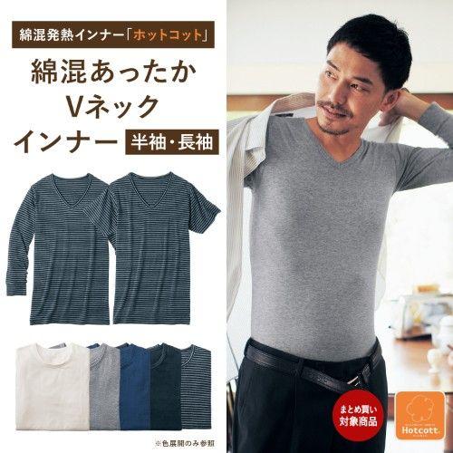 メンズ 綿混あったかVネックインナー(半袖・長袖)【ネット限定カラー・サイズあり】