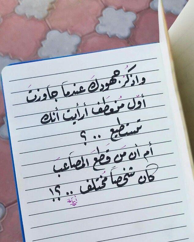 واذكر جهودك عندما جاوزت أول منعطف أرأيت أنك تستطيع أم أن من قطع المصاعب كان شخصا مختلف Arabic Quotes Words Life Quotes
