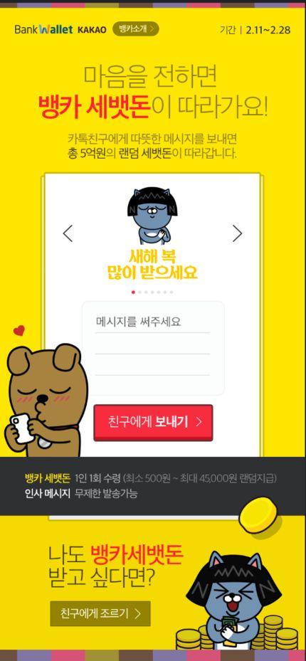 다음카카오 공식 블로그 :: 카톡으로 마음을 전하면, 세뱃돈이 따라가요~