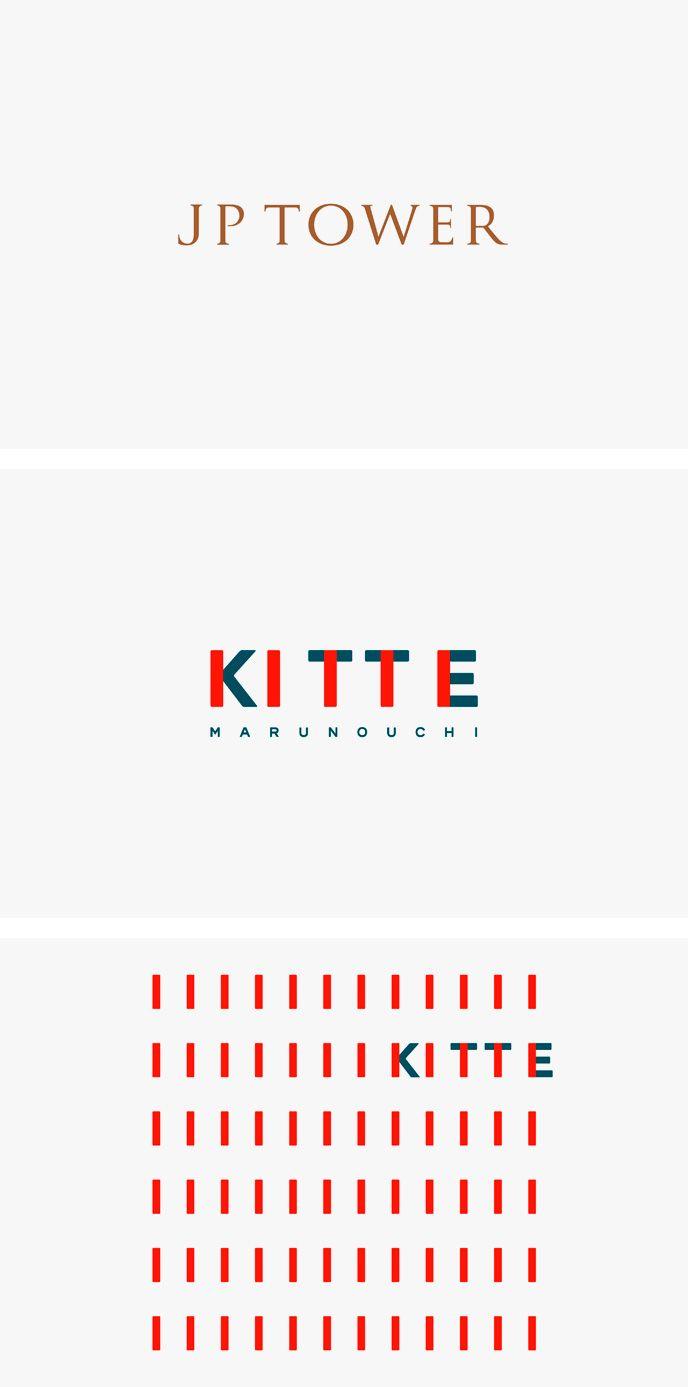 JP TOWER | KITTE 旧東京中央郵便局を建て替えた高層オフィスビル「JP TOWER」と、その中にある商業施設「KITTE」のロゴ。施設は2013年3月21日に開業します。