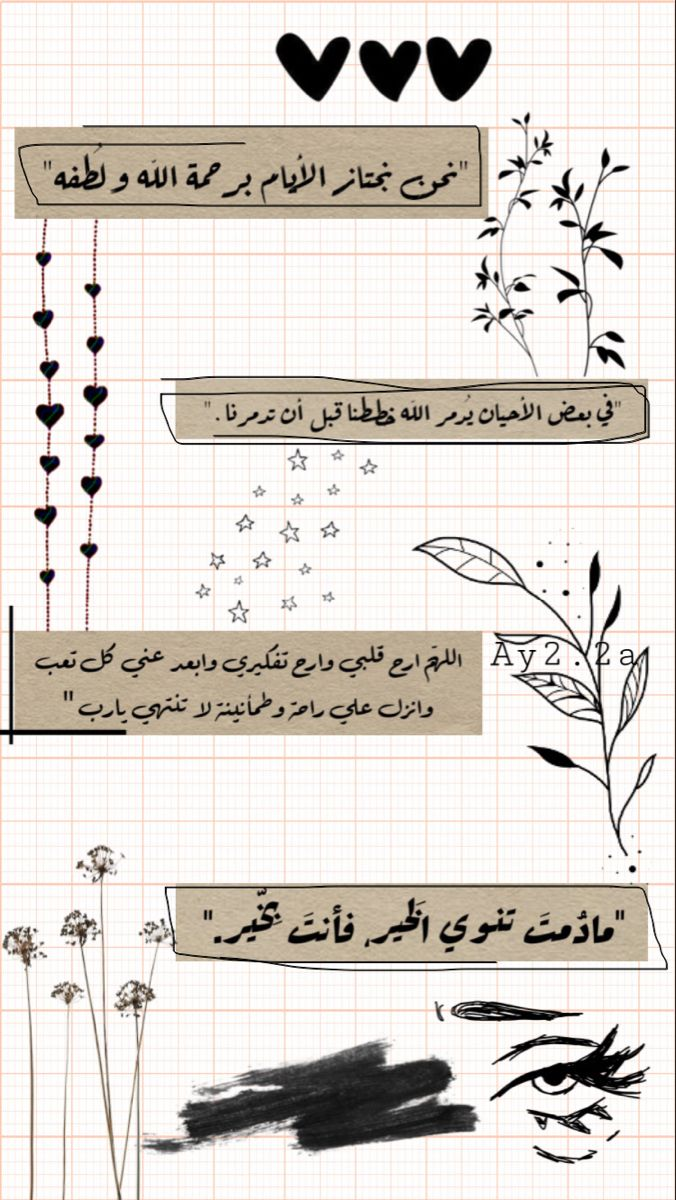 اقتباسات دينية تصاميم بالعربي خلفيات ملصقات ستوري سناب و انستا Love Smile Quotes Badass Quotes Beautiful Quotes