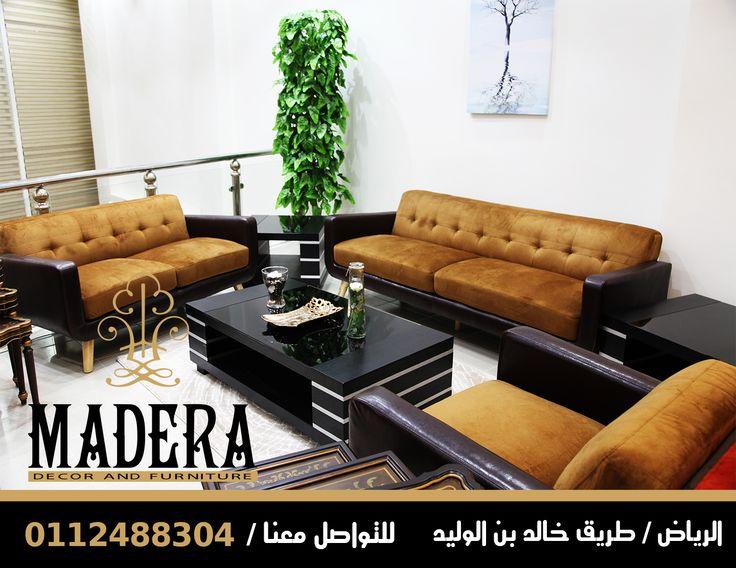اختر أثاثك معنا #MADERA للتواصل: 0112488304 الرياض / طريق خالد بن الوليد