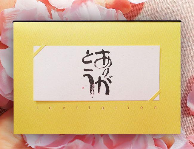 【相田みつをありがとう招待状】「ありがとう」の五文字に託してゲストの皆様へ招待状というおもてなしのプレゼントをお送りされてはいかがでしょうか。