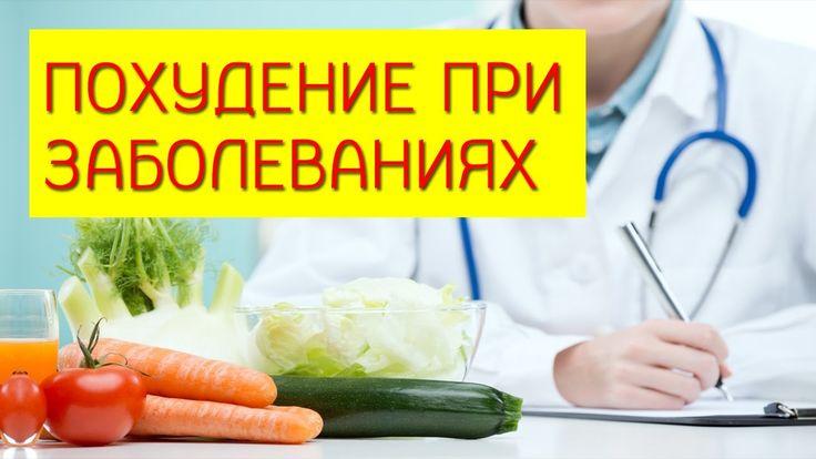 Похудение при заболеваниях.  Особенности снятия лишнего веса при заболев...