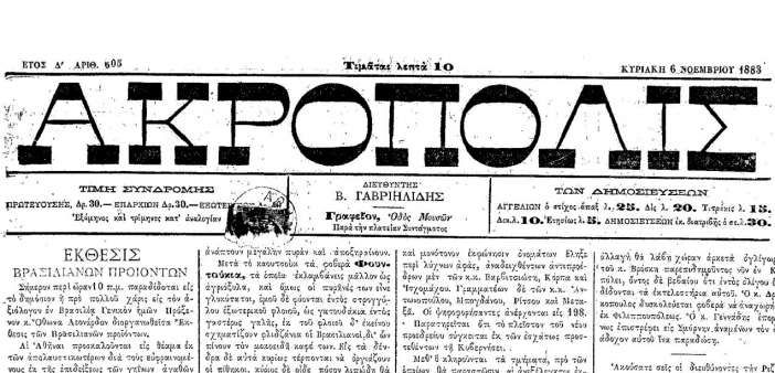 Διαβάστε ηλεκτρονικά 220.000 σελίδες εφημερίδων (1893-1977) από την Εθνική Βιβλιοθήκη | AlfaVita - Εκπαιδευτικό Ενημερωτικό Δίκτυο