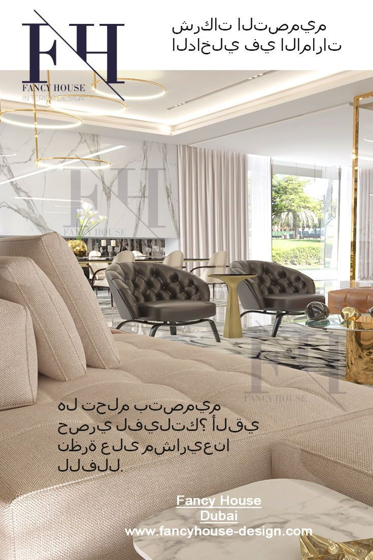 Beautiful Contemporary Interior Decoration For A Lounge In Chic Gold Shades The Living Roo In 2020 Luxury House Interior Design Interior Design Interior Design Dubai