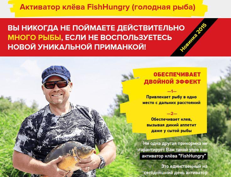 fishhungry пользоваться