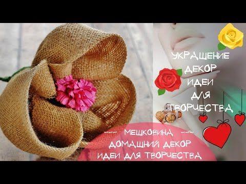 Цветы из мешковины Розы из мешковины Идеи украшения и декора мешковиной - YouTube