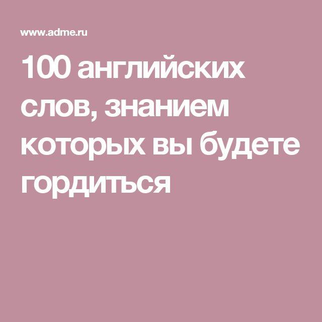 100 английских слов, знанием которых выбудете гордиться