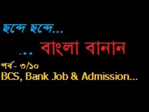 Sonde Sonde Bangla Banan o Riti | Bangla Grammar | Part- 3 | 3 Task Education Care Sonde Sonde Bangla Banan o Riti. Bangla Grammar. Part- 3. 3 Task Education Care. Bangla Bakoron. Notto sotto bidhan. Bangla spelling. bangla new video. This video series will provide you a best solution of some bangla common word spelling mistakes. We hope that you will be able to learn all types of bangla spelling correctly by watching this video lessons. This YouTube channel 3 Task Education Care is always…