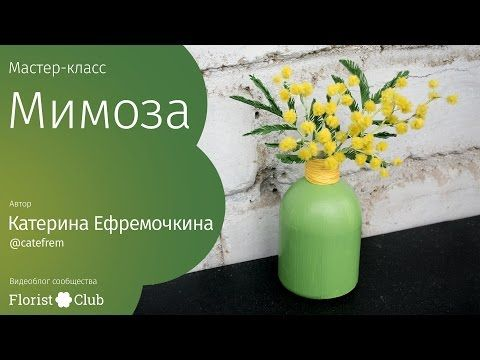 Видео мастер-класс: мимоза из фоамирана - Ярмарка Мастеров - ручная работа, handmade