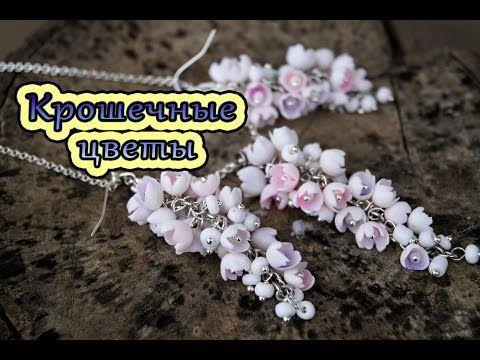 Крошечные цветы из полимерной глины. Комплект украшений из маленьких цветочков - Все о полимерной глине