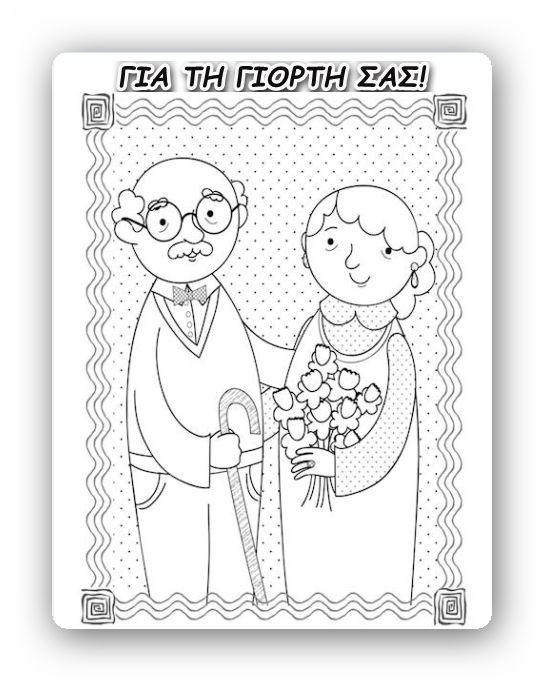 1η Οκτωβρίου ~ Παγκόσμια Ημέρα Τρίτης Ηλικίας...   και στο νηπιαγωγείο γιορτάζουν οι αγαπημένοι μας παππούδες και γιαγιάδες!!!     Έτοιμο...