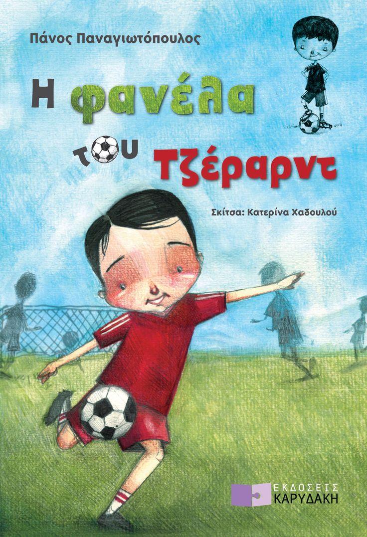 """""""Η φανέλα του Τζέραρντ"""" του Π. Παναγιωτόπουλος, Εκδόσεις Καρυδάκη. Υποψήφιο για το Κρατικό Βραβείο Παιδικού Βιβλίου 2013 του Υπουργείου Πολιτισμού,  Υποψήφιο για τα Λογοτεχνικά βραβεία 2013 του «Αναγνώστη» στην κατηγορία «Λογοτεχνικό Βιβλίο για παιδιά».  Μάθετε περισσότερα εδώ: http://bit.ly/1MZaVyW"""