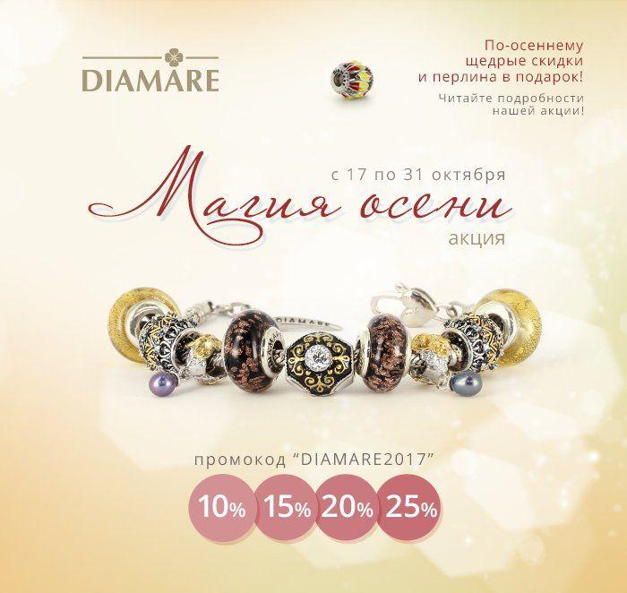 Осенняя акция Diamare «Магия осени»